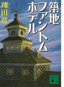 築地ファントムホテル(講談社文庫)