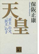 天皇 「君主」の父、「民主」の子(講談社文庫)