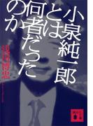 【期間限定価格】小泉純一郎とは何者だったのか(講談社文庫)