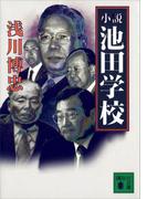 【期間限定価格】小説 池田学校(講談社文庫)
