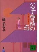 公子曹植の恋(講談社文庫)