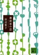 薄荷草の恋(講談社文庫)