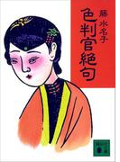 色判官絶句(講談社文庫)