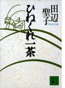 ひねくれ一茶(講談社文庫)