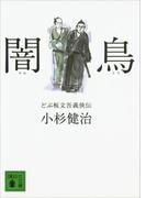 闇鳥 どぶ板文吾義侠伝(講談社文庫)