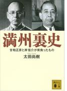 満州裏史 甘粕正彦と岸信介が背負ったもの(講談社文庫)