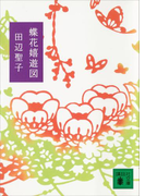 蝶花嬉遊図(講談社文庫)