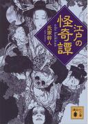 江戸の怪奇譚(講談社文庫)