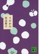 うたかた(講談社文庫)