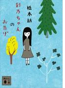 彩乃ちゃんのお告げ(講談社文庫)