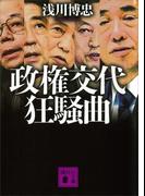 【期間限定価格】政権交代狂騒曲(講談社文庫)