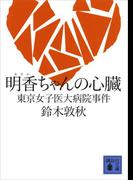 明香ちゃんの心臓 東京女子医大病院事件(講談社文庫)