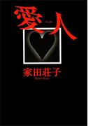 愛人(講談社文庫)