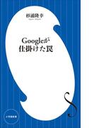 Googleが仕掛けた罠(小学館新書)(小学館新書)