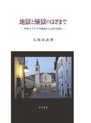 地獄と煉獄のはざまで 中世イタリアの例話から心性を読む