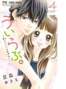 ういらぶ。 4 初々しい恋のおはなし (Sho‐Comiフラワーコミックス)(少コミフラワーコミックス)