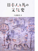 日本人と馬の文化史