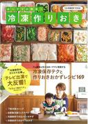 ゆーママの簡単!冷凍作りおき 1か月保存できる! (FUSOSHA MOOK)
