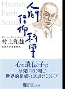 人間 信仰 科学 (道友社文庫)