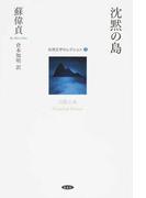 沈黙の島 (台湾文学セレクション)