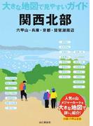 関西北部 六甲山・兵庫・京都・琵琶湖周辺 (大きな地図で見やすいガイド)(大きな地図で見やすいガイド)