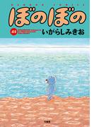 ぼのぼの(41)(バンブーコミックス 4コマセレクション)