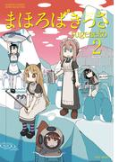 まほろばきっさ(2)(バンブーコミックス MOMOセレクション)