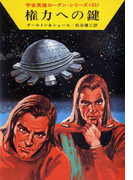 【86-90セット】宇宙英雄ローダン・シリーズ