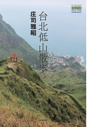 【オンデマンドブック】台北低山散歩 (YAMAKEI CREATIVE SELECTION Frontier Books(NextPublishing))