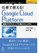 【オンデマンドブック】仕事で使える!Google Cloud Platform 最新クラウドインフラ導入マニュアル (仕事で使える!シリーズ(NextPublishing))