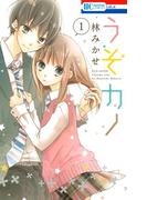 【1-5セット】うそカノ(花とゆめコミックス)