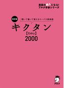 【期間限定価格】[音声DL付]改訂版 キクタン【Entry】2000(キクタン)