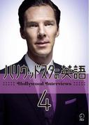 【期間限定価格】[音声DL付]ハリウッドスターの英語4 英国俳優編