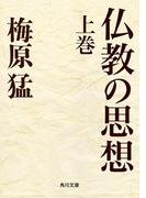 【全1-2セット】仏教の思想(角川文庫)