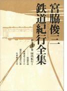 【全1-6セット】宮脇俊三鉄道紀行全集(角川学芸出版全集)