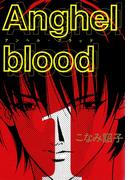 【全1-8セット】Anghel blood(WINGS COMICS(ウィングスコミックス))