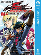 【1-5セット】遊☆戯☆王5D's(ジャンプコミックスDIGITAL)