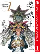 【1-5セット】遊☆戯☆王 カラー版(ジャンプコミックスDIGITAL)