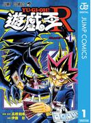 【全1-5セット】遊☆戯☆王R(ジャンプコミックスDIGITAL)