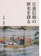 日蓮信仰の歴史を探る