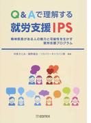 Q&Aで理解する就労支援IPS 精神疾患がある人の魅力と可能性を生かす就労支援プログラム