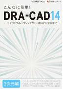こんなに簡単!DRA−CAD14 3次元編 モデリング/レンダリングから日影図/天空図まで