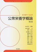 公衆栄養学概論 第5版 (エスカベーシック)
