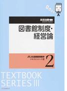 図書館制度・経営論 (JLA図書館情報学テキストシリーズ)