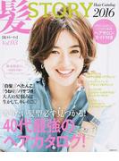 髪STORY Hair Catalog 40代最強のヘアカタログ! Vol.03(2016) (光文社女性ブックス)