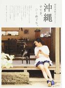 羽田美智子が見つけた沖縄すてき、ひとめぐり。