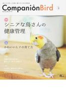 コンパニオンバード 鳥たちと楽しく快適に暮らすための情報誌 No.25 シニアな鳥さんの健康管理 (SEIBUNDO mook)(SEIBUNDO mook)