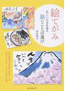 絵てがみ 美しい日本を巡る旅のことば選び 47都道府県の風物を題材とした作例250点、3000語を収録