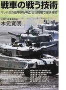 戦車の戦う技術 マッハ5の徹甲弾が飛び交う戦場で生き残る (サイエンス・アイ新書 乗物)(サイエンス・アイ新書)
