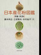 日本産花粉図鑑 増補・第2版